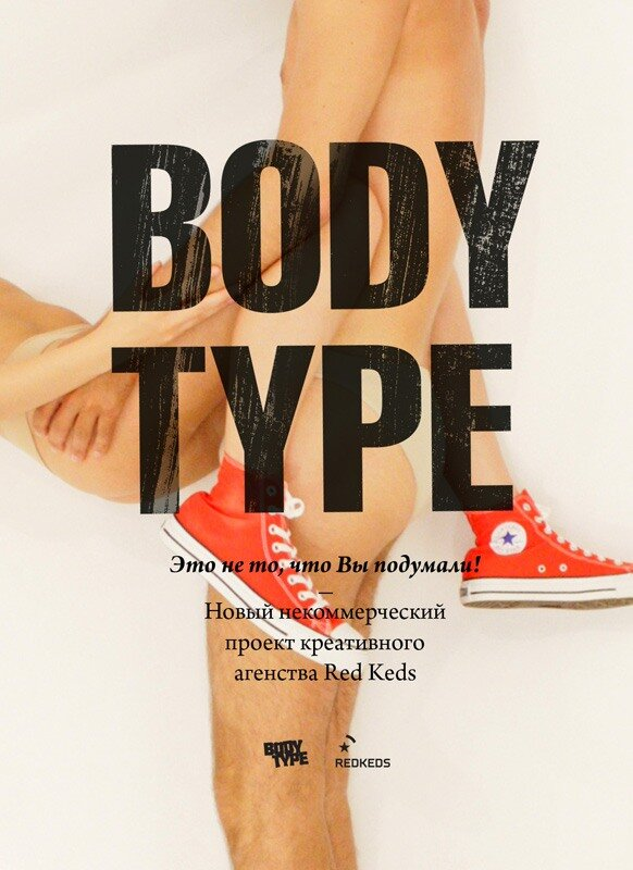 bodytype