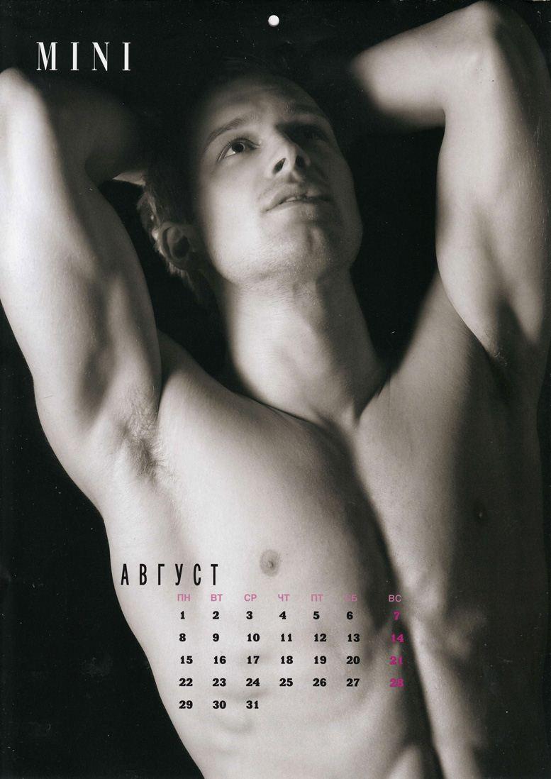 12 самых сексуальных мужчин мира - календарь журнала Mini на 2011 год