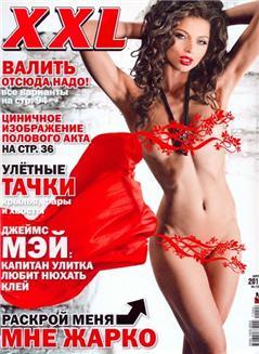 Валентина Колесникова в журнале XXL Russia апрель 2011, фотограф Сергей Романов