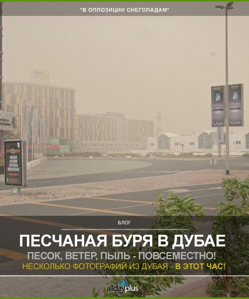 Песчаная буря в черте Дубае. Или несколько фото, сделанные только что.
