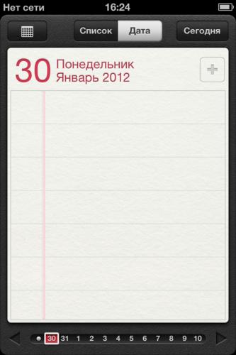 Iphone папка программа