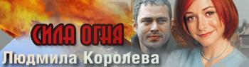 "Людмила Королева ""Сила огня"" (СЛР, 18+)"