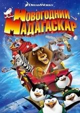 Рождественский Мадагаскар / Merry Madagascar (2009/BD-Remux/DVDRip)