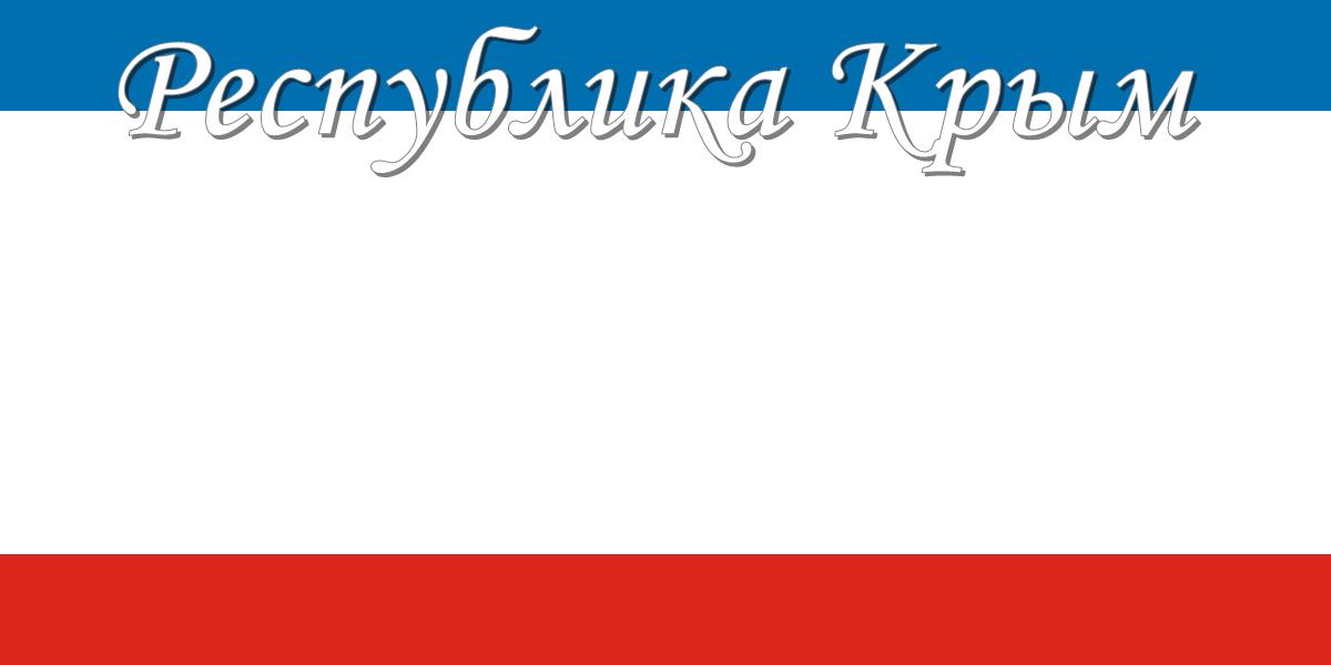 Республика Крым.png