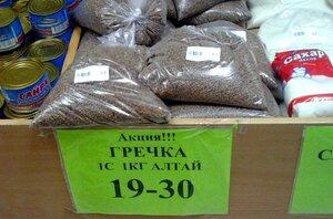 Гречка за 19 рублей на омском прилавке