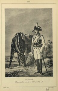 588. РЯДОВОЙ Кирасирского полка, с 1763 по 1778 год.