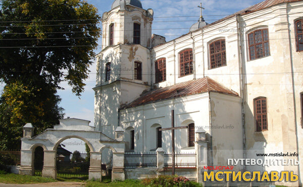 Церковь Вознесения Пресвятой Девы Марии в Мстиславле