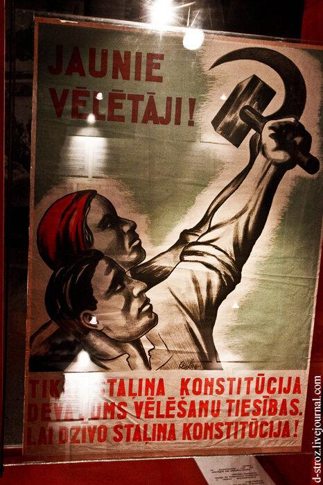 Рига музей оккупаци Латвии