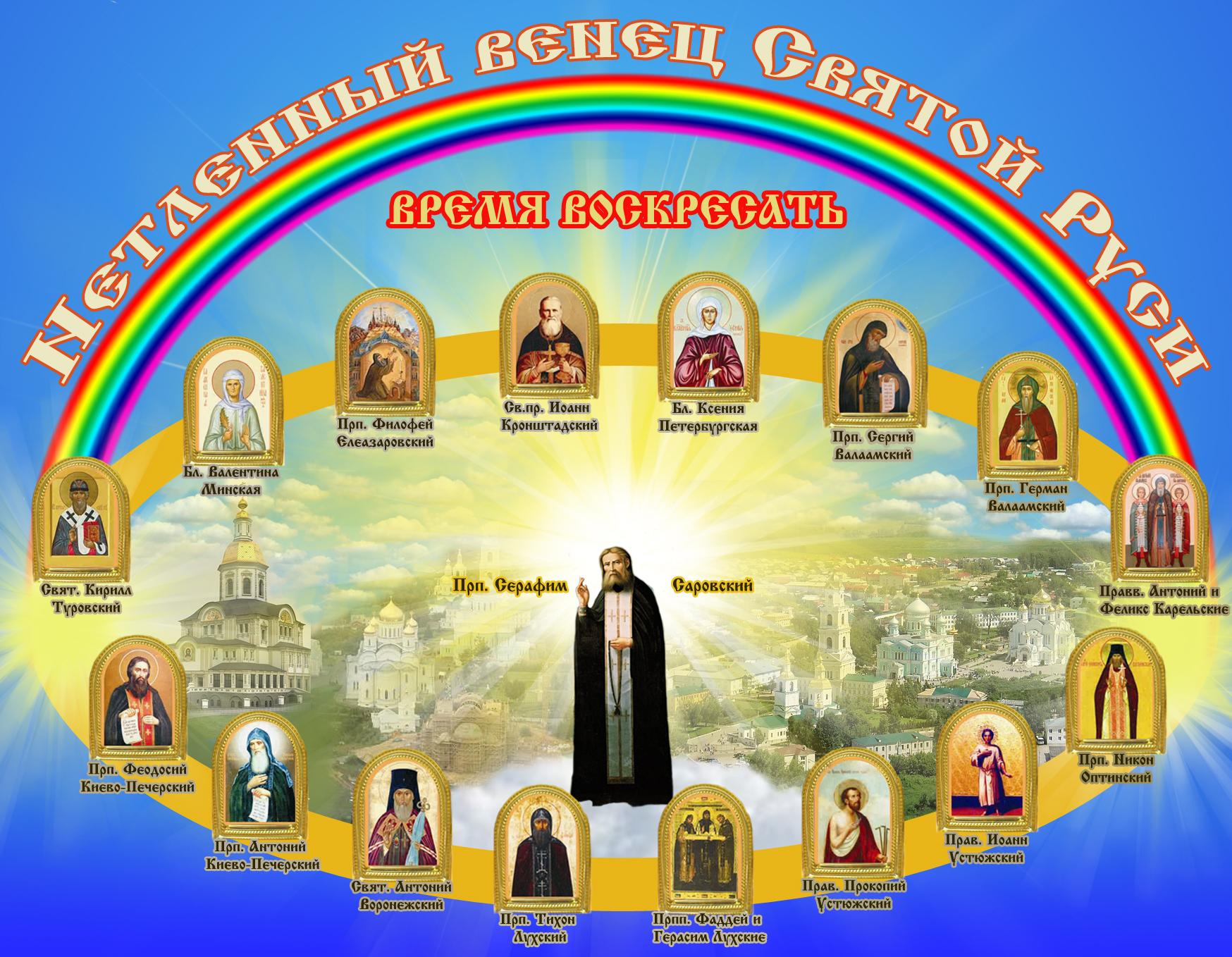 ВРЕМЯ ВОСКРЕСАТЬ!Акафисты иконам Божией Матери «Воскрешающая Русь»
