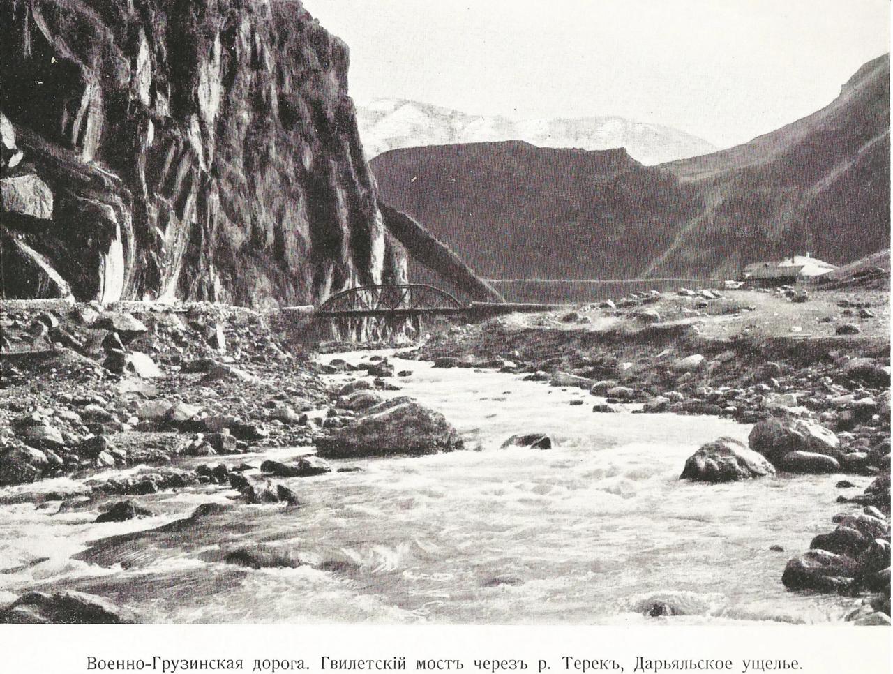 Дарьяльское ущелье. Гвилетский мост через р. Терек