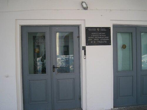 реставрациоонный центр имени Грабаря