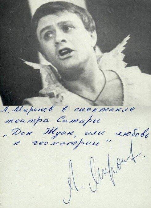 Андрей Миронов.jpg