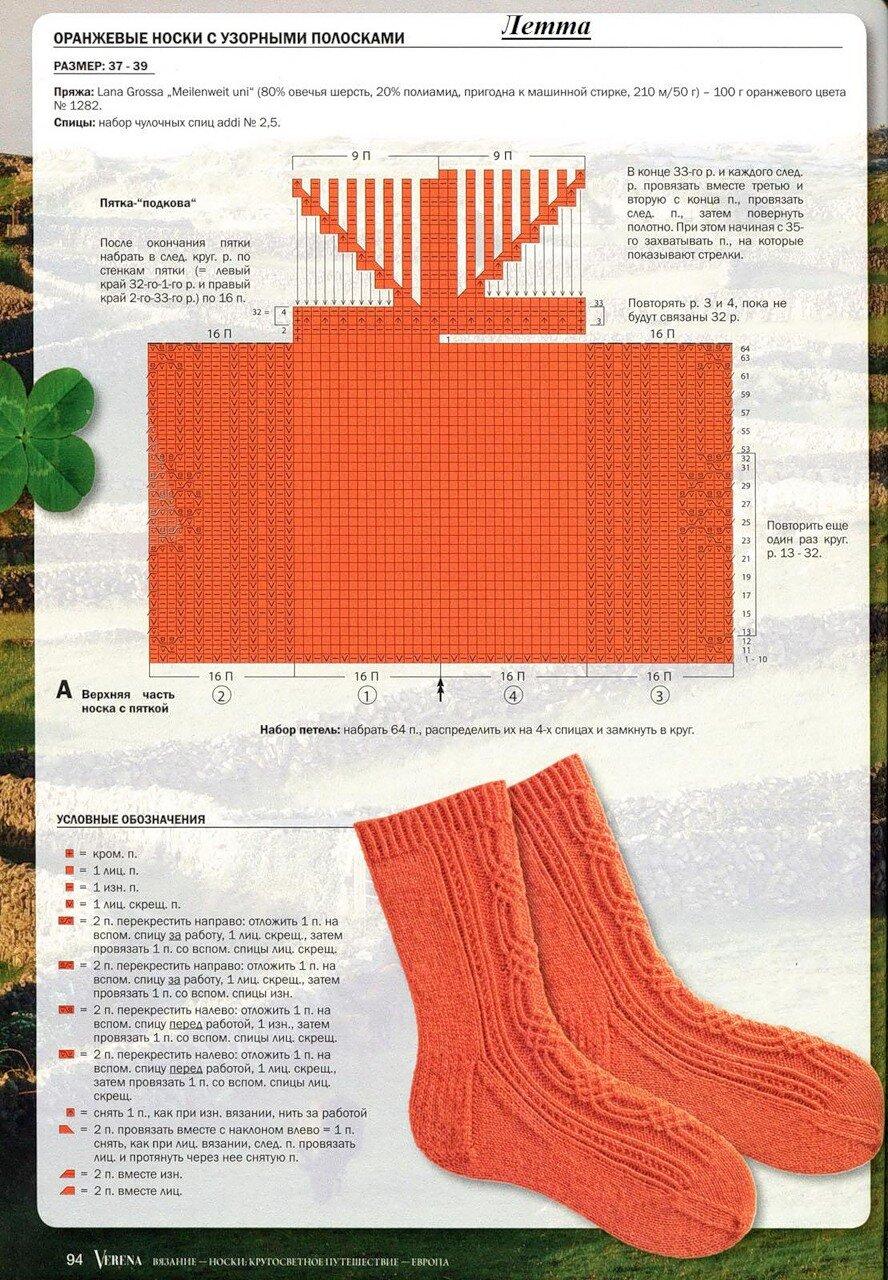 Вязание носков спицами журналы