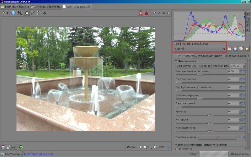 Рабочий процесс (workflow) в RawTherapee | Сообщество любителей Canon
