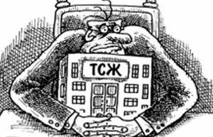 Председатель ТСЖ во Владивостоке привлечена к административной ответственности