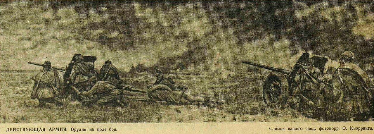 «Красная звезда», 4 ноября 1944 года, как русские немцев били, артиллерия Второй мировой, советская артиллерия