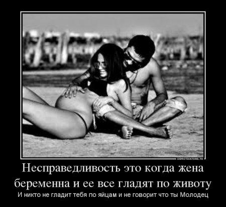 1363612307_980987_nespravedlivost-eto-kogda-zhena-beremenna-i-ee-vse-gladyat-po-zhivotu_demotivators_ru.jpg