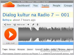 Первый выпуск программы «Диалог культур» на Радио 7