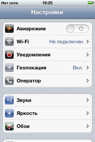 Приложение Settings на iPhone.