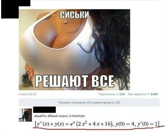 Суровая математика (1 фото)