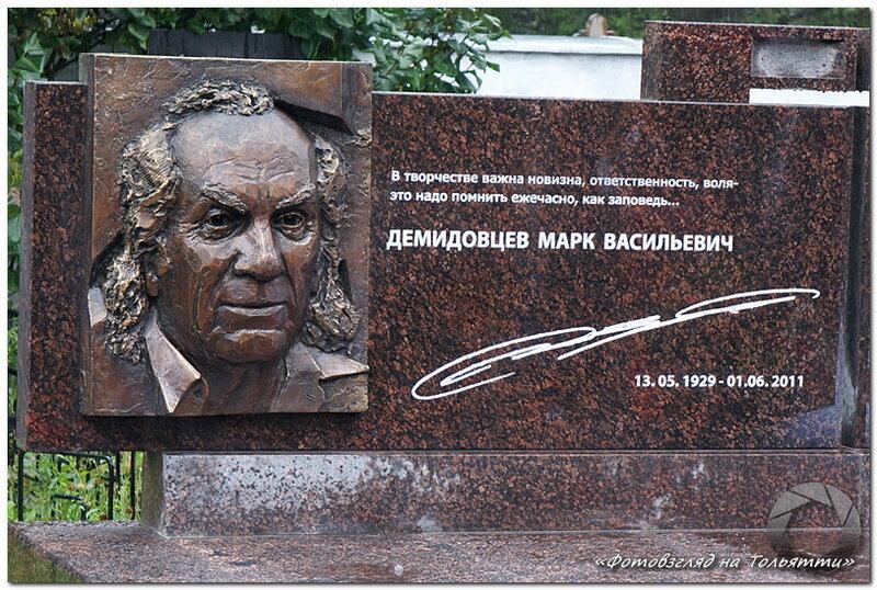 Демидовцев Марк Васильевич