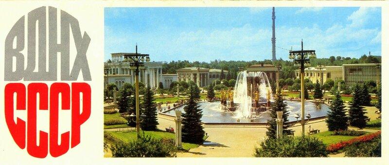 ВДНХ СССР в 1982 году