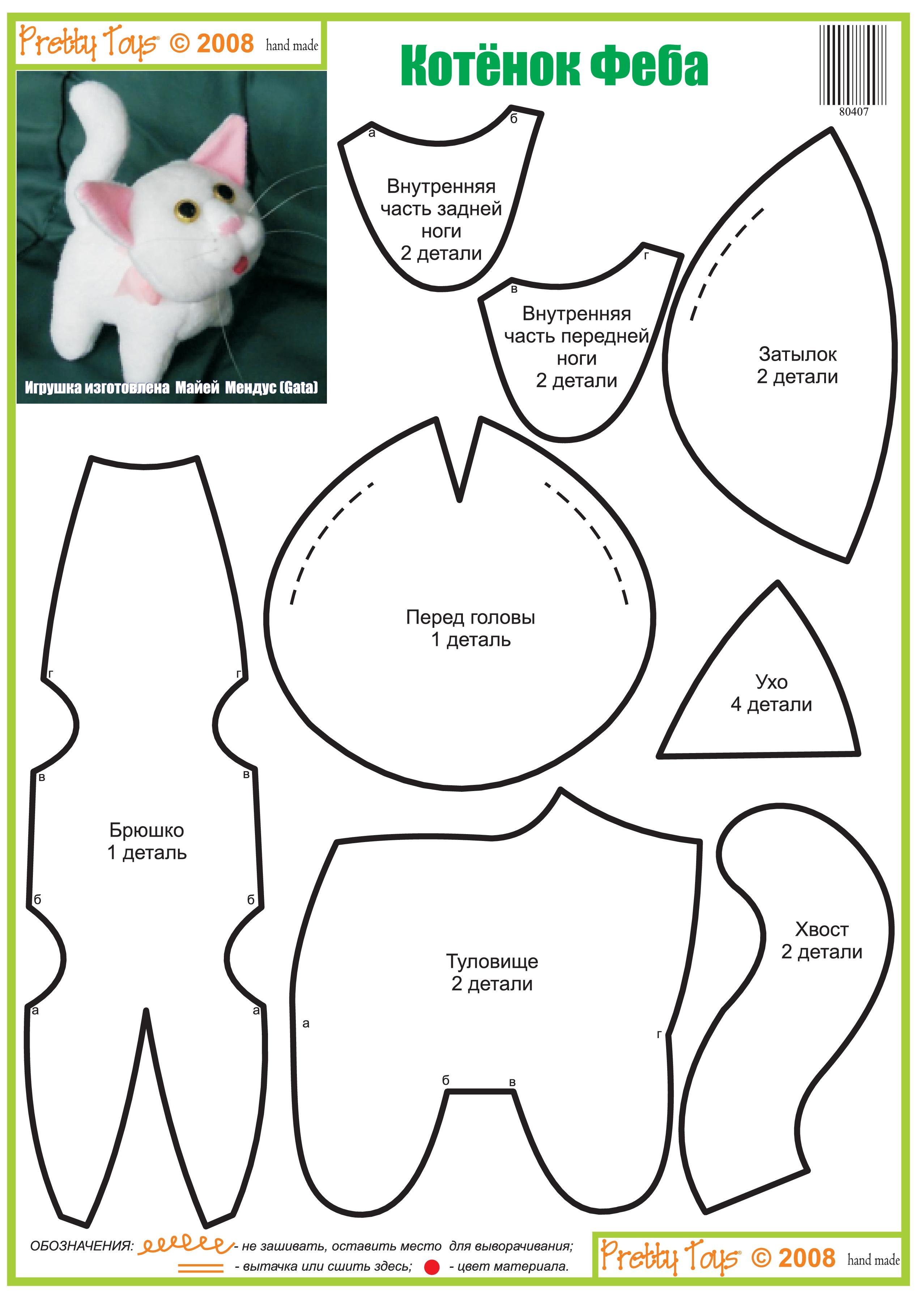 Выкройка кошки из ткани своими руками пошагово 51