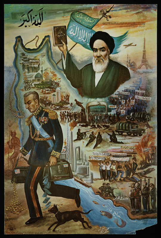 Иранские пропагандистские плакаты