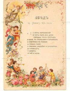 Меню обеда 25 января 1876 года.