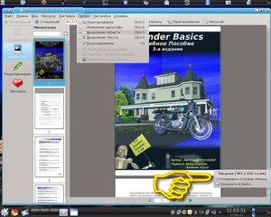 читать документы pdf