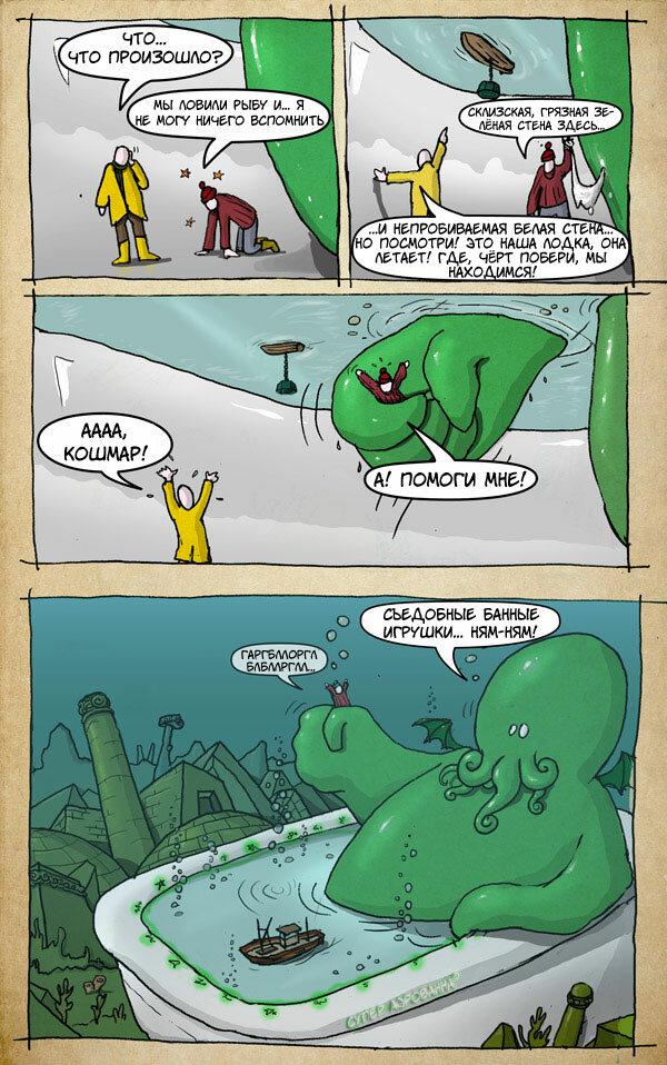 пятница. комиксы 19