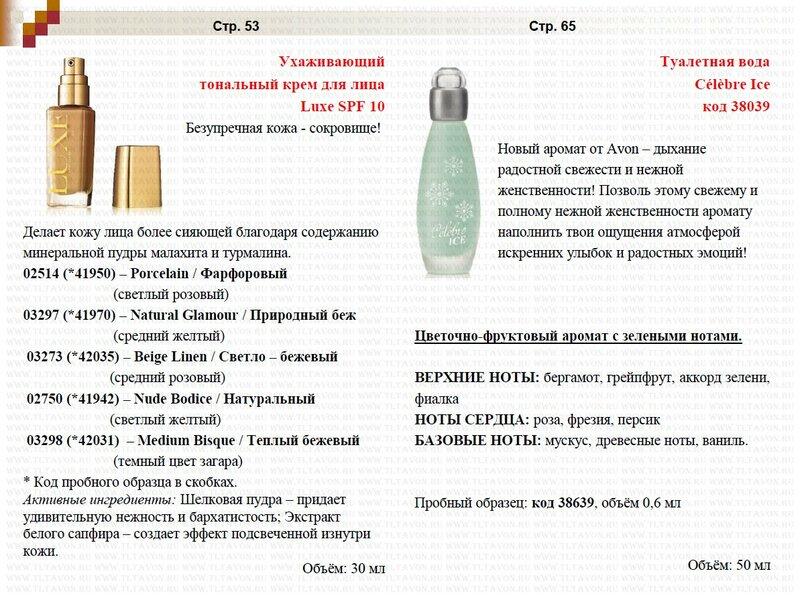 Подробное описание новинок каталога 15/2013_008