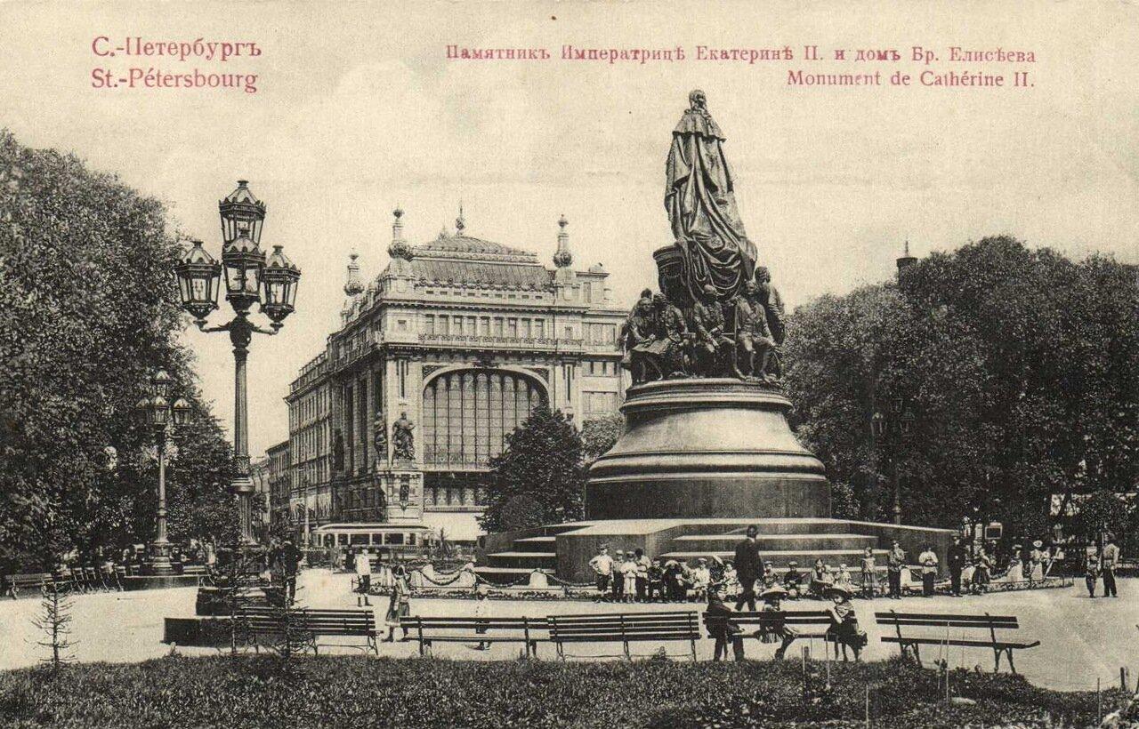 Памятник Императрице Екатерине II и Дом братьев Елисеевых
