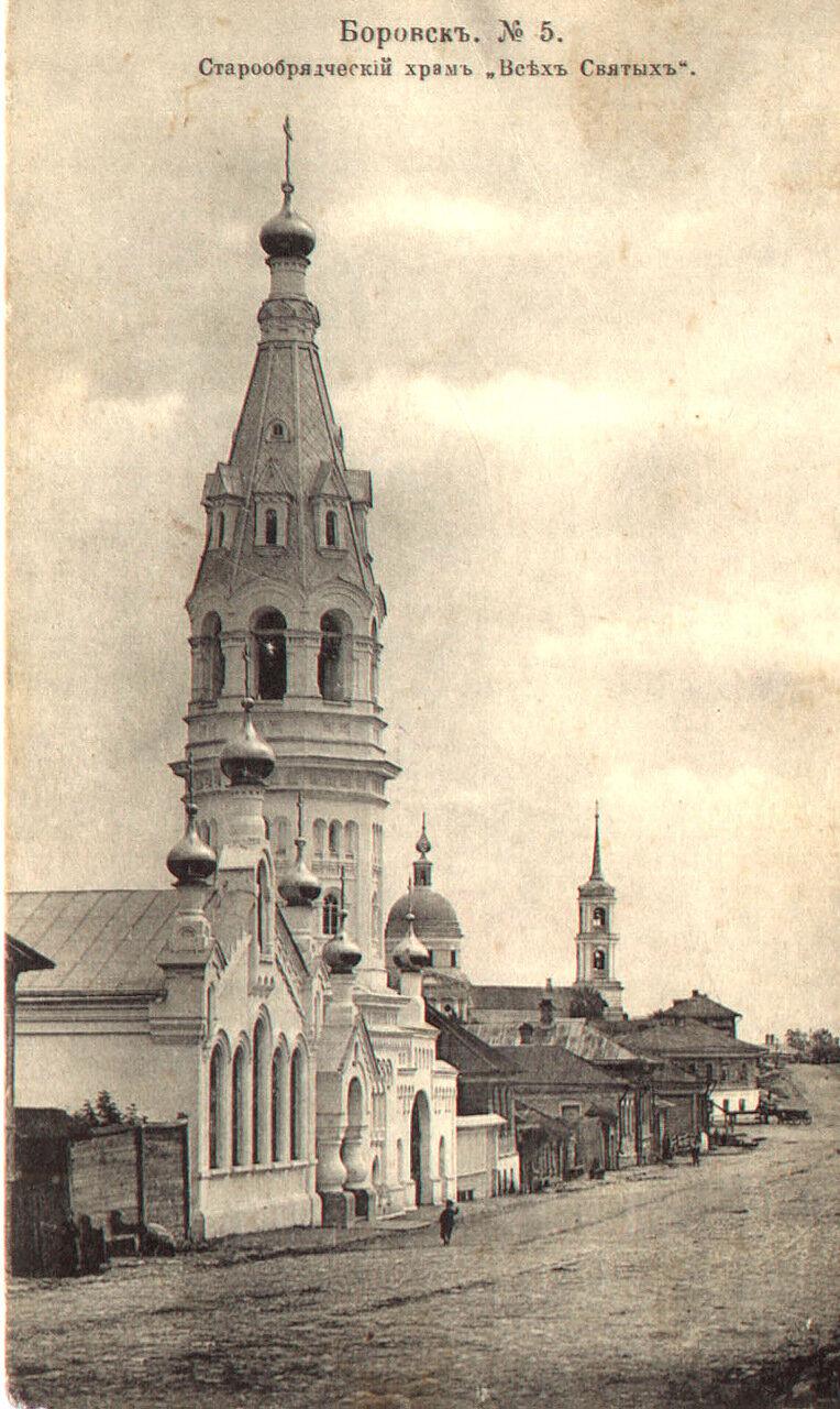 Старообрядческий храм «Всех Святых»