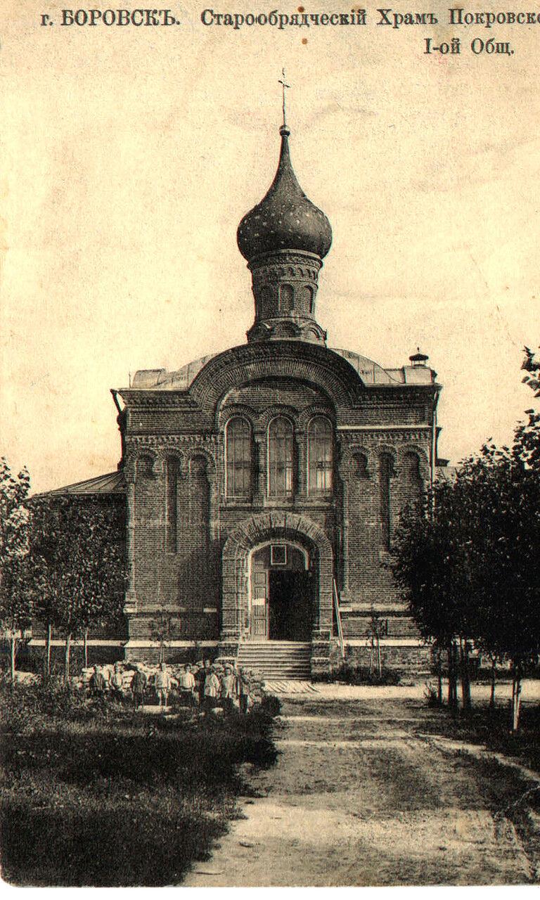 Старообрядческий храм Покровской 1-ой общины