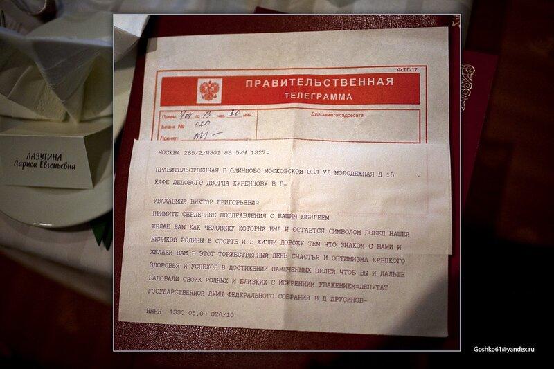 Почетный гражданин Одинцовского района Виктор Григорьевич КУРЕНЦОВ отметил юбилей