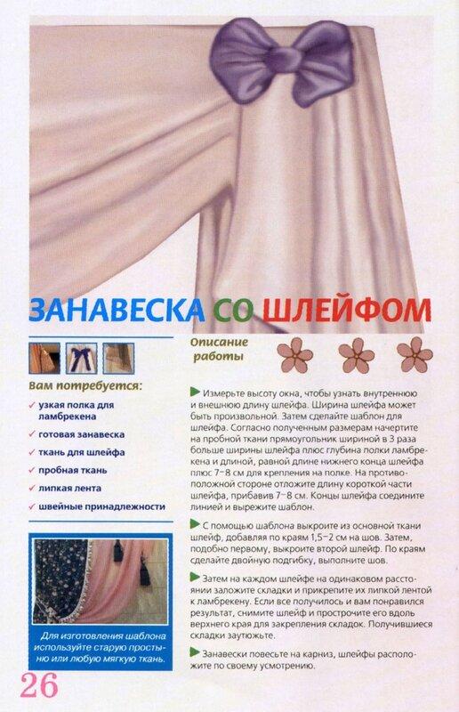 Дизайн Интерьер, Шторы : Занавески, шторы, гардины