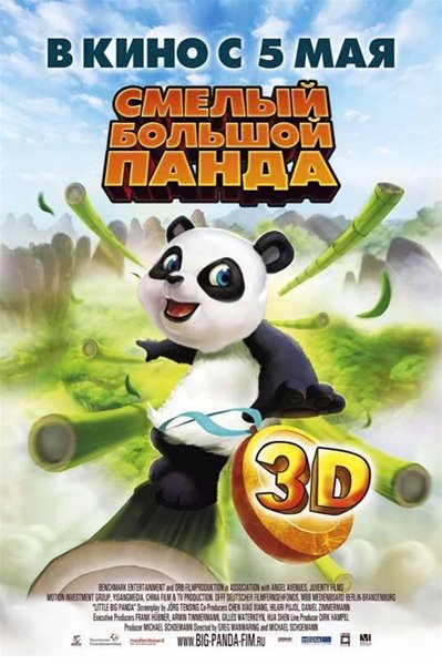 Смелый большой панда / Little Big Panda (2011) BDRip 1080p + DVD5 + HDRip + DVDRip + DVDRip AVC