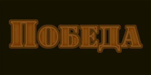 "Урок-""Текст с золотым свечением"" 0_6440b_be70a208_L"
