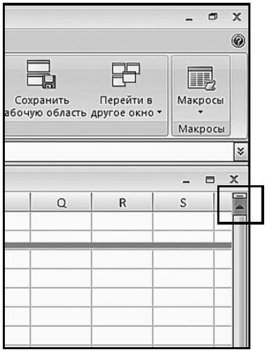 Рис. 2.42. Регулятор разбивки окна листа
