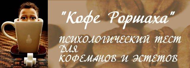 Кофе Роршаха