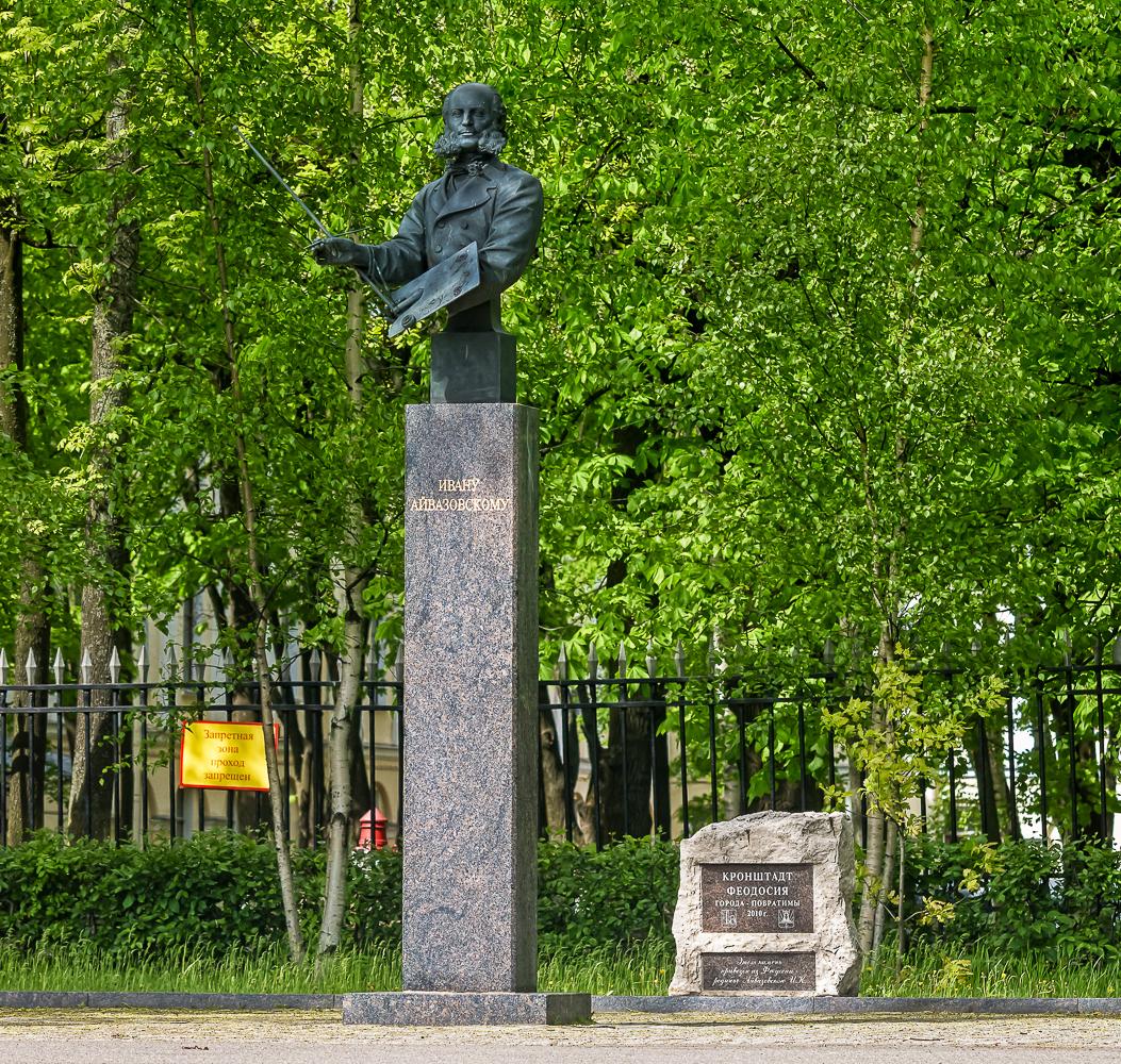 Памятник Ивану Айвазовскому