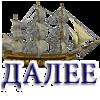 Надпись ДАЛЕЕ 0_23bd48_81f139c7_XS