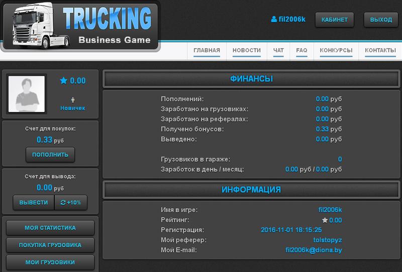 Trucking-BG