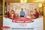 """Благотворительный спектакль """"Не может быть..."""" Воронеж 2016"""