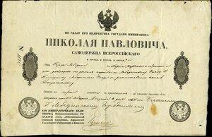 1855. Подорожная грамота