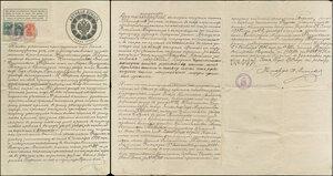 1913. Актовая бумага.