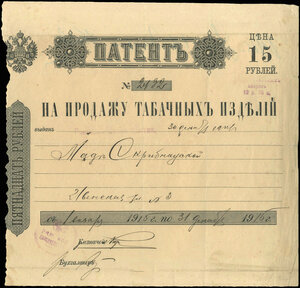 1915. Патент на продажу табачных изделий. Цена 15 рублей.