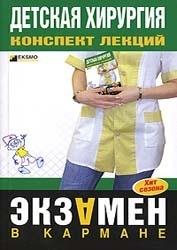 Аудиокнига Детская хирургия. Конспект лекций - Дроздов А.А., Дроздова М.В.