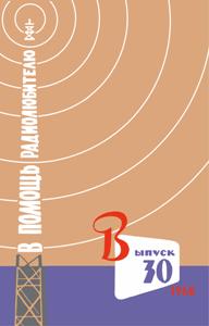 Журнал: В помощь радиолюбителю - Страница 2 0_1471d5_be0df280_M